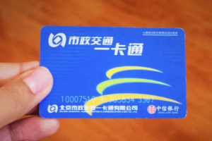 A blue subway card that is the best way to easily get round Beijing on Trains and Busses