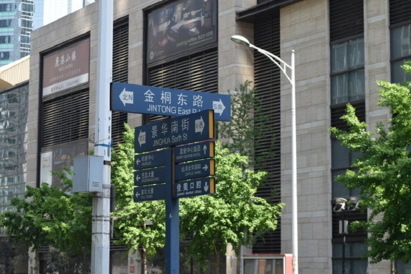 A road sign in both English and Mandarin